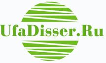 УфаДиссер Помощь в написании диссертации в Уфе Срочные  Контактная информация